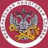 Налоговые инспекции, службы в Велетьме